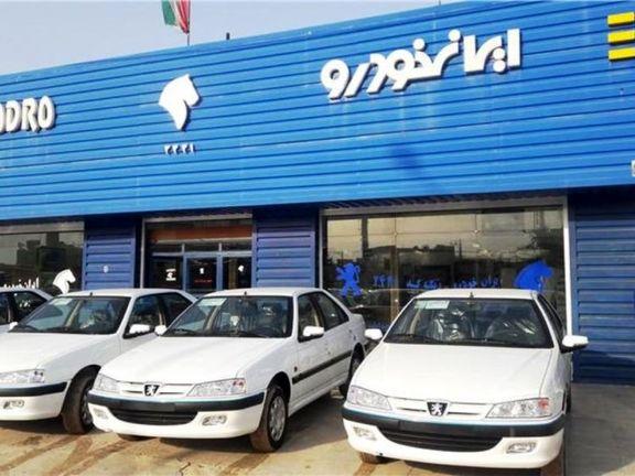 پیش فروش جدید 4محصول ایران خودرو در شنبه 23آذر
