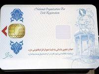 آغاز طرح آزمایشی استفاده از کارت ملی هوشمند