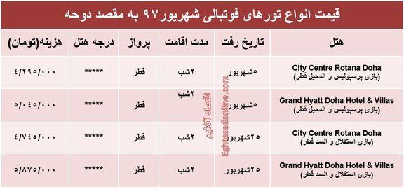 هزینه تورهای فوتبالی دوحه در شهریور97 +جدول