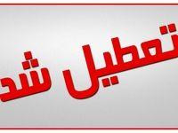 تعطیلی مدارس نوبت عصر تهران