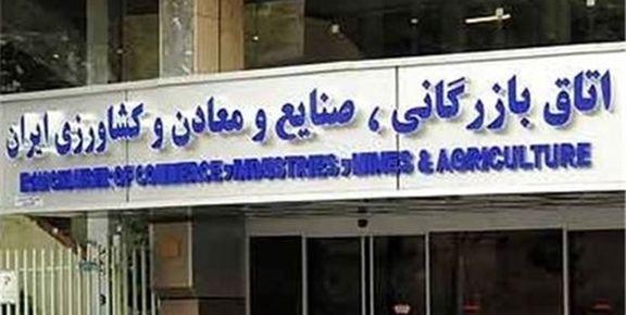 مرکز رتبهبندی اتاق ایران منحل شد