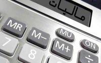اطلاعات تراکنش های بانکی افراد مشکوک به فرار مالیاتی در سال های ٩۵تا ٩٧بارگذاری شد / گام های جدید سازمان مالیاتی در ادامه چه خواهد بود؟