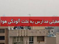 جزییات تعطیلی 2روزه مدارس تهران