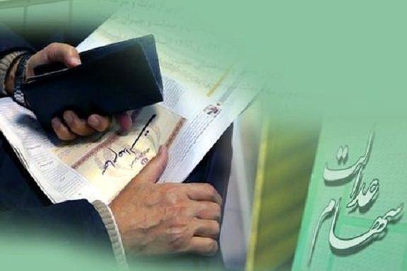 میزان مالیات سهام عدالت متوفیان اعلام شد