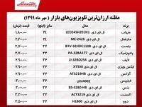 ۱۰ تلویزیون ارزان بازار تهران (۱۳۹۹/۷/۵ )