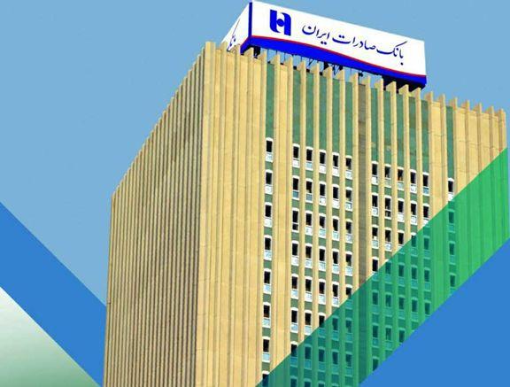 مزیت رقابتی بانک صادرات ایران در جذب منابع با گسترش بانکداری الکترونیک