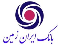 مساعدت و حمایت بانک ایران زمین از تسهیلات گیرندگان