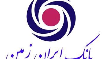 اختلال موقت در بانکداری الکترونیک بانک ایران زمین
