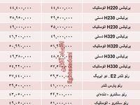 قیمت جدید محصولات پارس خودرو +جدول