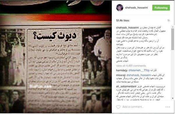 پاسخ تند شهاب حسینی به مطلب یالثارات+عکس