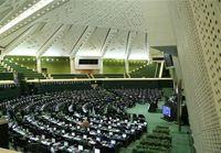 جلسه غیرعلنی مجلس برای بررسی مسائل سیاسی روز