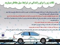 توصیههای کاربردی برای رانندگی در زمان سیل