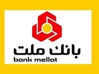 سهامداران بانک ملت بخوانند (۱۷آبان)