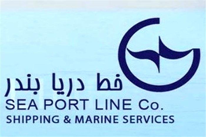 خدمات دریایی و کشتیرانی خط دریا بندر