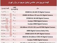 قیمت دوربینهای عکاسی نیکون +جدول
