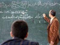 استخدام 13هزار معلم حقالتدریس تا اول مهر