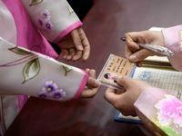 انتخابات به سبک کره شمالی! +تصاویر