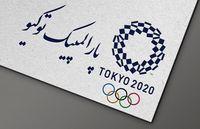 برنامه رقابتهای پارالمپیک - روز ششم