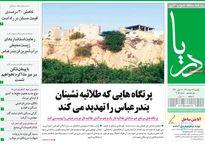 صفحه اول روزنامههای استانی26خرداد 98