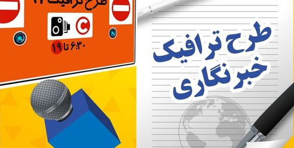 طرح ترافیک خبرنگاران توسط کمیته ۷نفره بررسی میشود