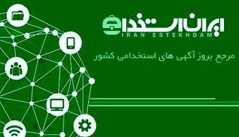 ایران استخدام، مرجع بروز آگهیهای استخدامی سراسر کشور