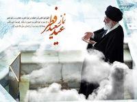 اقامه نماز عید سعید فطر تهران به امامت رهبر معظم انقلاب
