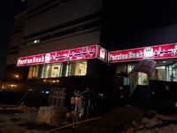 تلفن و آدرس شعب بانک پارسیان در تهران