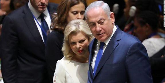 همسر نتانیاهو مجرم شناخته شد