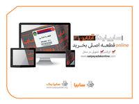 راه اندازی فروشگاه سایپایدک آنلاین