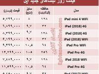 مظنه تبلتهای اپل در بازار +جدول