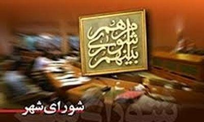 نتیجه نهایی انتخابات شوراهای اسلامی شهر تهران
