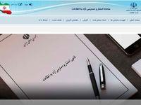 انتشار مشروح درخواستهای مردمی در سامانه دسترسی آزاد به اطلاعات