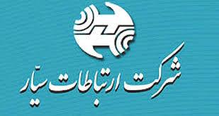 ارتباطات سيار ايران (هولدينگ)