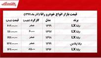 رانا LX امروز چند معامله شد؟ +جدول