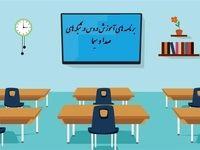 برنامه معلمان تلویزیونی در روز ۲۷شهریور