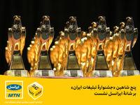 پنج شاهین «جشنواره تبلیغات ایران» بر شانه ایرانسل نشست
