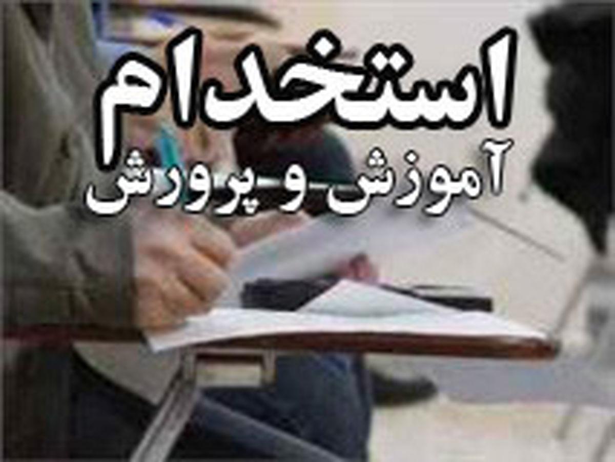 برگزاری آزمون استخدامی آموزش و پرورش در شهریور ماه