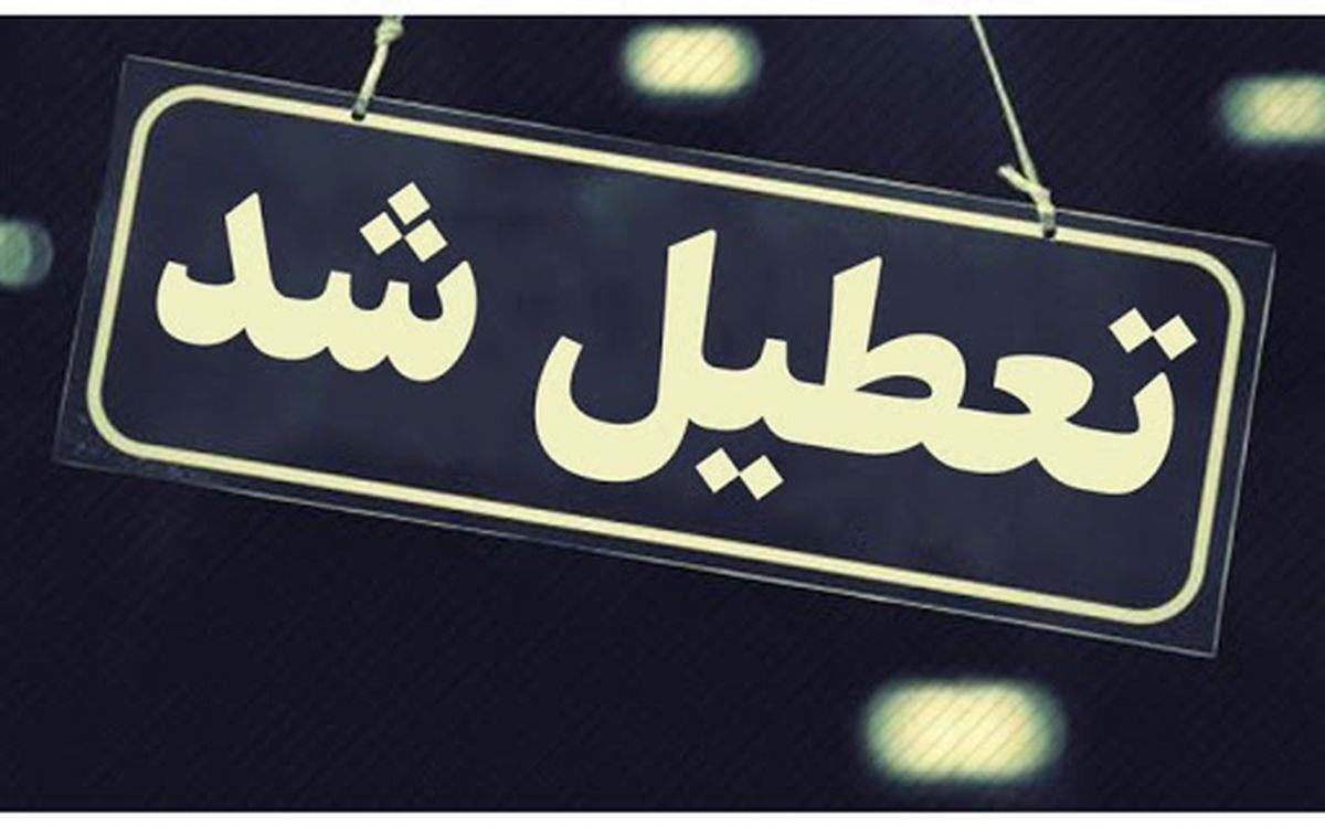 تعطیلی ادارات، بانک ها و شرکت های خصوصی تهران