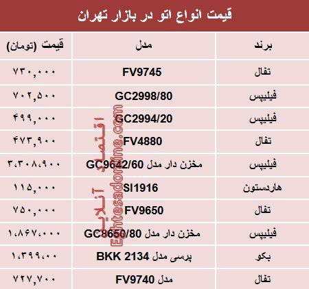 قیمت انواع اتو در بازار تهران چند؟ +جدول