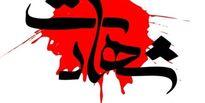 شهادت افسر ناجا در درگیری با اراذل و اوباش
