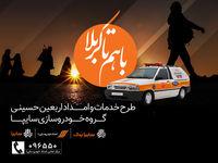 اعزام ناوگان امدادی گروه سایپا برای اجرای طرح اربعین98