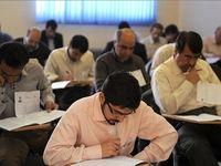 رقابت بیش ۲۴۰هزار داوطلب آزمون دکتری آغاز شد