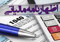 مهلت تسلیم اظهارنامه مالیاتی ۲ماه دیگر تمدید شد