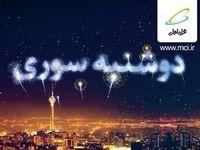 هدیه همراه اول به مشترکین در چهارمین «دوشنبه سوری»