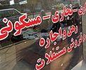 ٢٩٨٣٦٧ ریال؛ متوسط قیمت اجاره در تهران