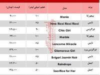 قیمت پرفروشترین عطرهای زنانه +جدول