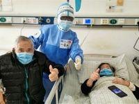 پیرمرد ۹۸ساله و پیرزن ۸۵ساله چینی کرونا را شکست دادند +عکس