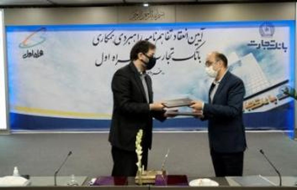 بانک تجارت و همراه اول تفاهمنامه همکاری امضا کردند