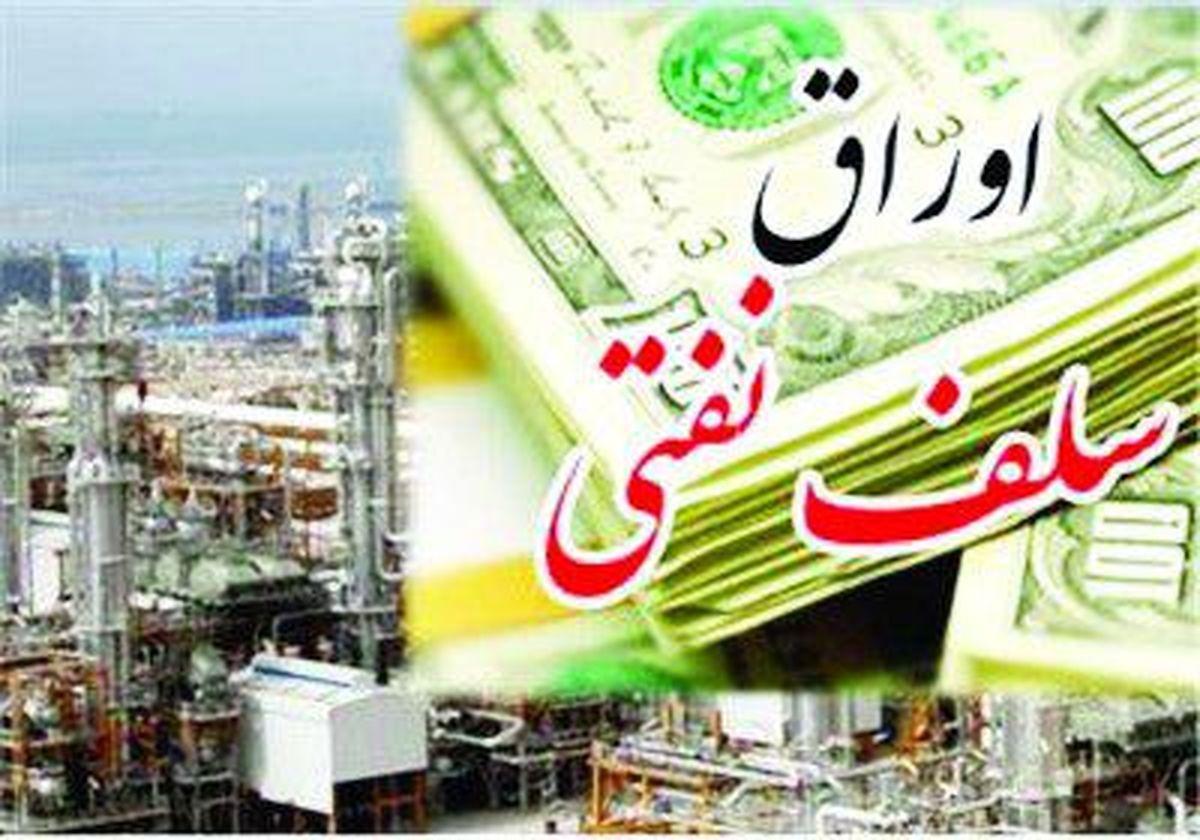 برنامه دولت برای عرضه اوراق سلف نفتی در بودجه۱۴۰۰