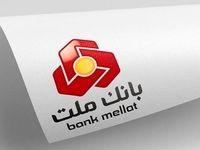 قدردانی وزیر اقتصاد از مدیرعامل بانک ملت